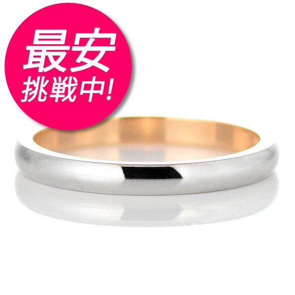 <img class='new_mark_img1' src='https://img.shop-pro.jp/img/new/icons41.gif' style='border:none;display:inline;margin:0px;padding:0px;width:auto;' />結婚指輪 マリッジリング ペアリング プラチナ K18