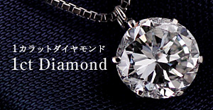 1ctダイヤモンド