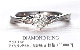 一粒ダイヤモンドのプラチナ婚約指輪