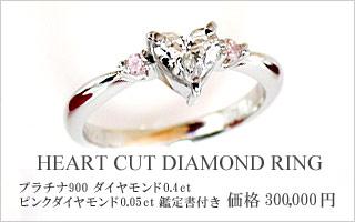 ロマンティックなハートダイヤモンドプラチナ婚約指輪