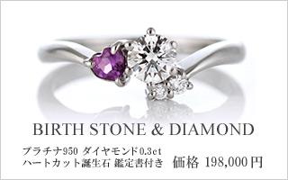 婚約指輪 誕生石