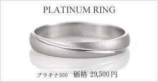 つや無しプラチナ結婚指輪