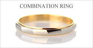 プラチナ18金コンビ結婚指輪