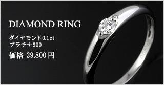 一粒ダイヤモンドプラチナ結婚指輪