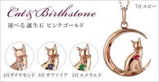 猫 ネックレス 誕生石