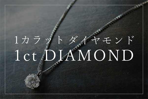 1カラットダイヤモンド