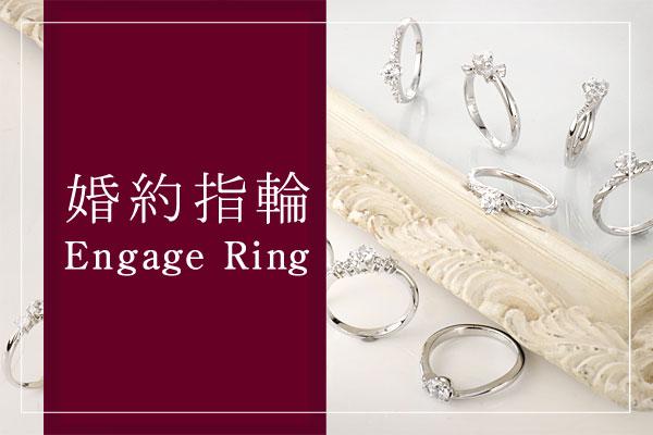 SUEHIRO 婚約指輪