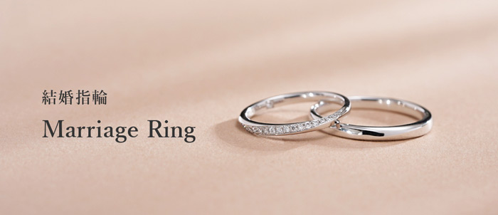 SUEHIRO 結婚指輪