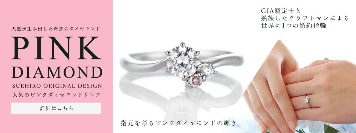 3cd6dd738e ダイヤモンド全体の0.01%の希少性を誇るピンクダイヤモンド。薄桜色に艶めく、特別な輝きを添えて。大切な方に贈りたい、最上の愛の証です。  L109-050002プラチナ900 ...