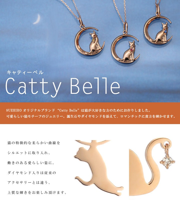 cattybelle