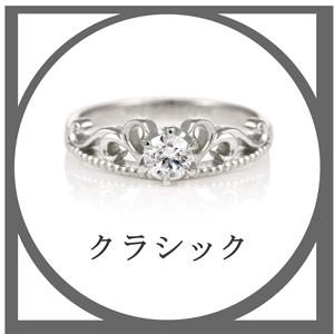 婚約指輪 王道 デザイン クラシック