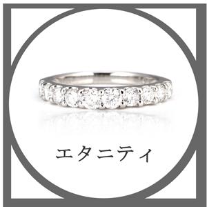 婚約指輪 デザイン エタニティ