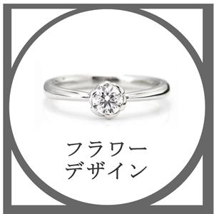 婚約指輪 デザイン おすすめ お花