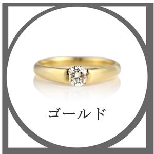 婚約指輪 デザイン ゴールド