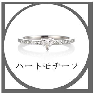 婚約指輪 ハート デザイン