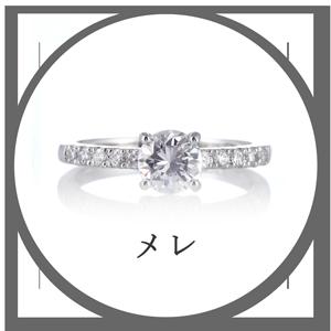 婚約指輪 デザイン 種類 メレ