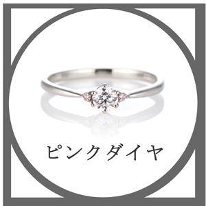 婚約指輪 デザイン 人気 ピンクダイヤ
