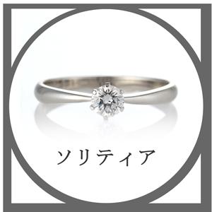 婚約指輪 デザイン シンプル ソリティアタイプ