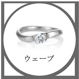 婚約指輪 日常使い デザイン ウェーヴタイプ