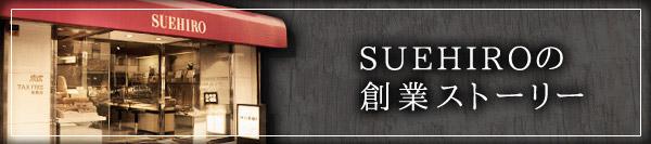 SUEHIRO創業物語