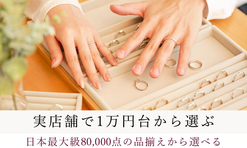 結婚指輪 東京店が安い理由