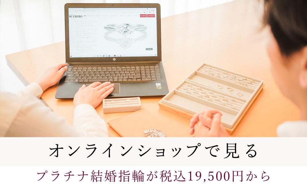 東京でおすすめの結婚指輪を探す