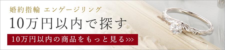 10万円以内の婚約指輪を見る